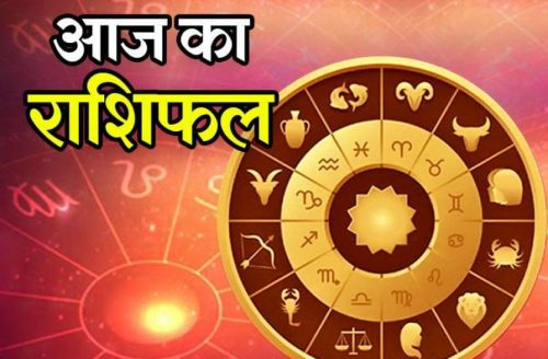 Aaj Ka Rashifal in Hindi, Aaj Ka Rashifal, Today Horoscope