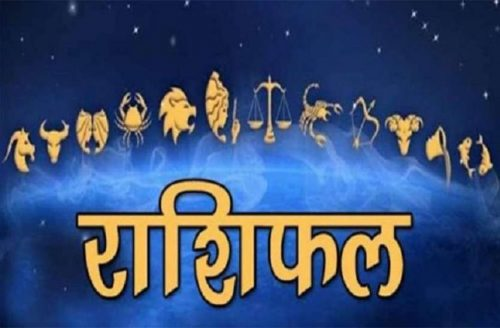 Aaj Ka Rashifal in Hindi, Today Rashifal 07 March 2020 Horoscope