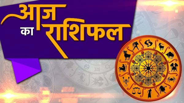 Aaj Ka Rashifal in Hindi, Today Rashifal, Horoscope