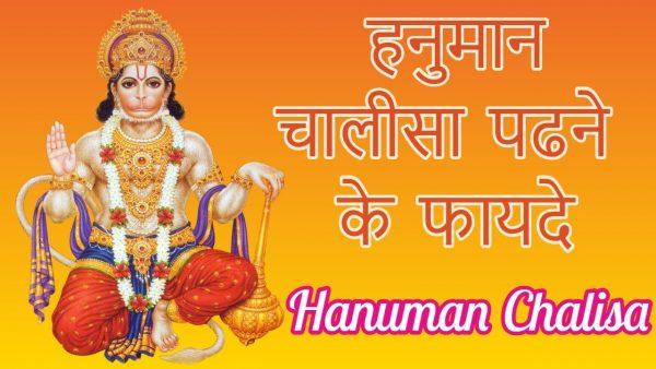 Benefits of Hanuman Chalisa | Hanuman Chalisa Ke Fayde | हनुमान चालीसा के फायदे