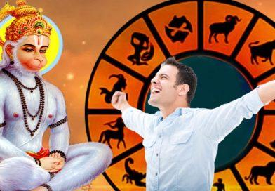 रामभक्त हनुमानजी की इन 4 राशियों पर बरसती है विशेष कृपा, देखें क्या आपकी राशि भी है इनमें शामिल
