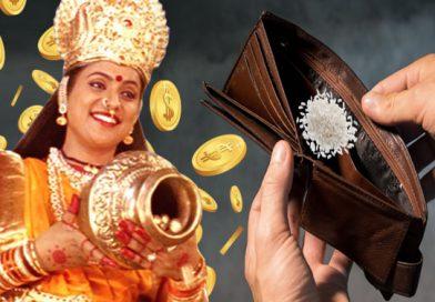 अपने पर्स में रख लें इनमें से कोई एक चीज, महालक्ष्मी की कृपा से कभी नहीं रहेगी आपकी जेब खाली