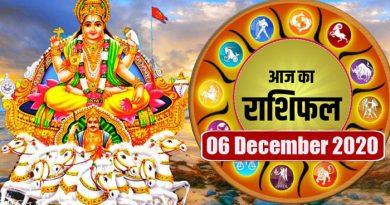 6 दिसंबर रविवार को इन 4 राशियों का चमकेगा भाग्य, मान-सम्मान की होगी प्राप्ति