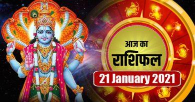 21 जनवरी गुरुवार को भगवान विष्णु की इन 6 राशियों पर बरसेगी कृपा, धन लाभ के साथ मिलेगी तरक्की